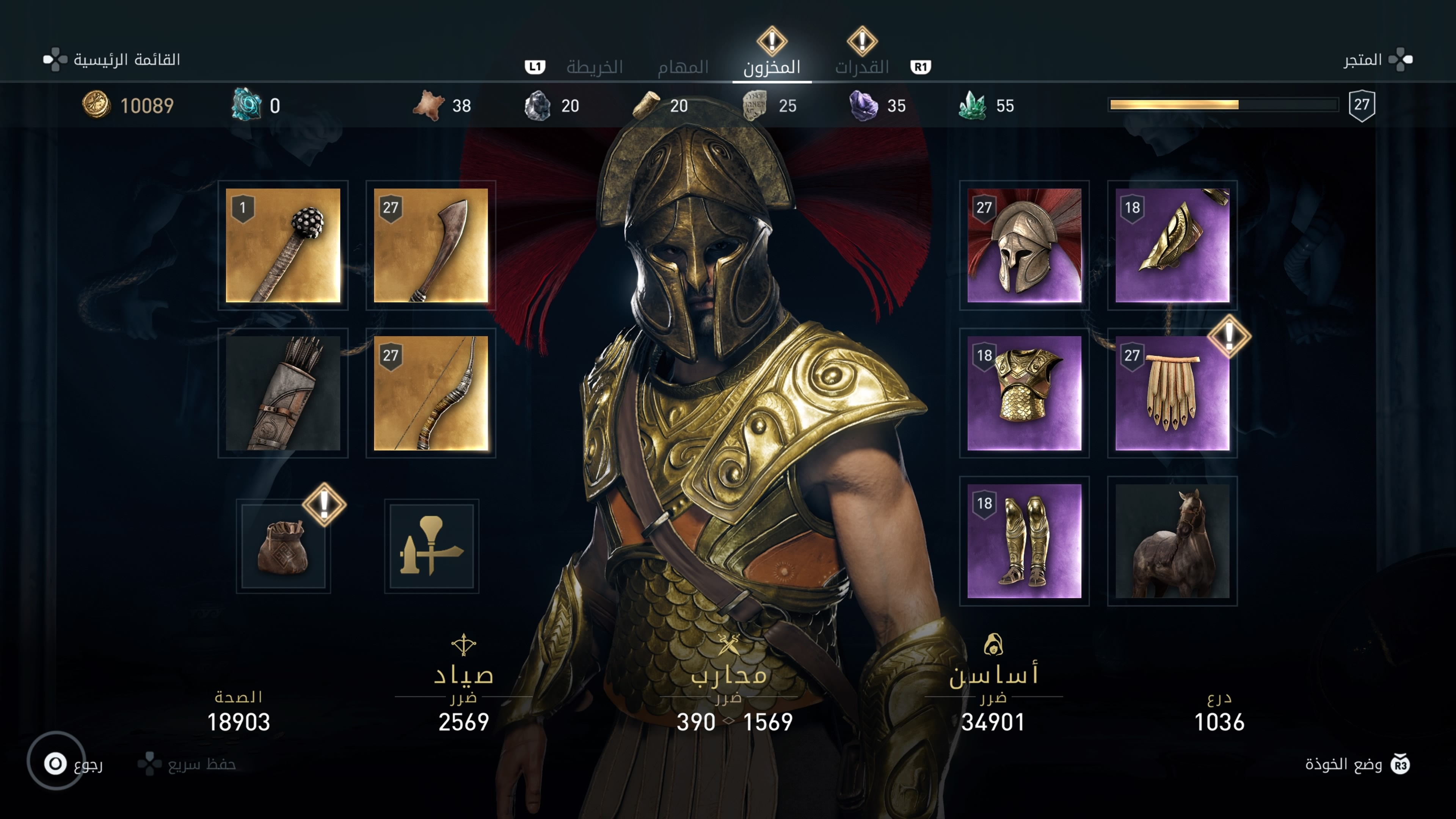 New Image Of Odyssey Shows Tweaked Abilities Tab Icons And